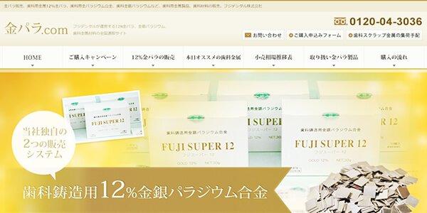 金パラ.com