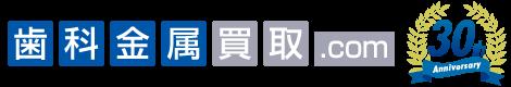 歯科金属買取.com